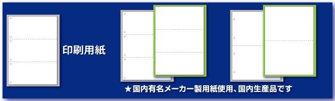 印刷用紙(ミシン目入)ならAchishop HIROにお任せください