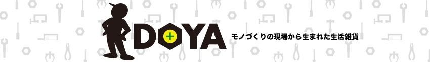"""""""ドヤ心""""くすぐる アイテム「DOYA」。"""