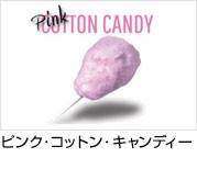 ピンク・コットン・キャンディー