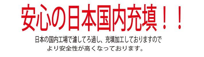 安心の日本国内充填!!日本の国内工場で濾してろ過し、充填加工しておりますので、より安全性が高くなっております。