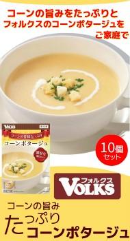 コーンスープ コーンポタージュ ポタージュスープ 冷凍 アークミール フォルクス 180g 10個