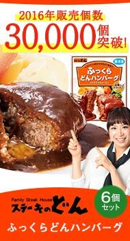 ハンバーグ 肉 レトルト 食品 冷凍 お取り寄せ グルメ ポイント消化 ふっくらどんハンバーグ6個