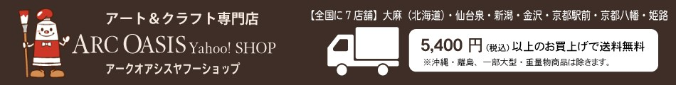 画材・手芸・工芸 アート&クラフト専門店