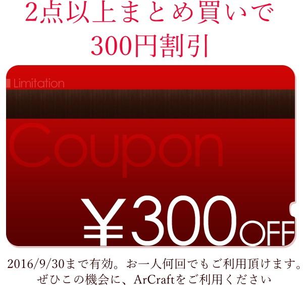 【店内全品】2点以上同時購入で300円引き!何回でも使える♪