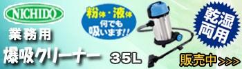 爆吸クリーナー 35L 業務用掃除機