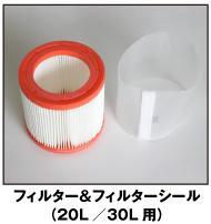 フィルター&フィルターシール(20L / 30L用)