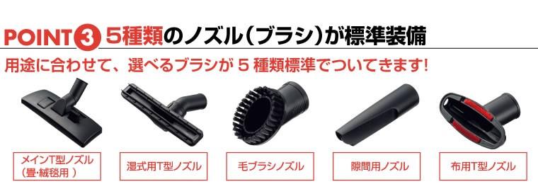 POINT3 5種類のノズル(ブラシ)が標準装備