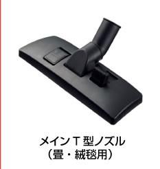 メインT型ノズル(畳・絨毯用)