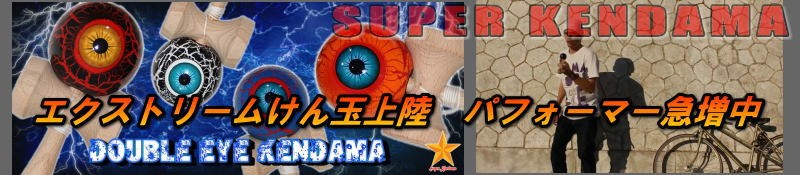 スーパーケンダマ