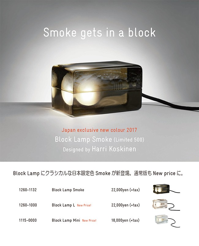 BLOCK LAMP black cord