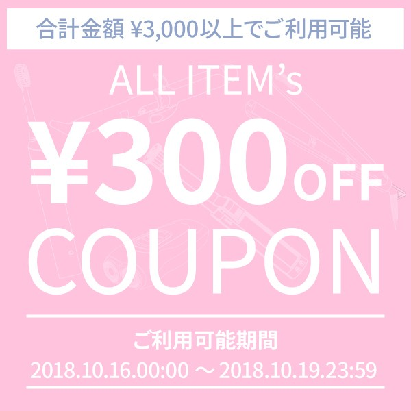 【期間限定!併用可能!!】3000円以上お買い物で300円OFF!