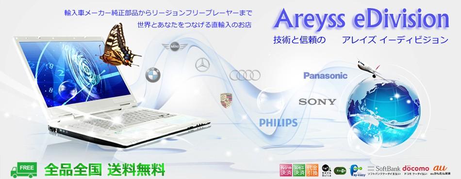 Areyss eDivision (アレイズ イーディビジョン)