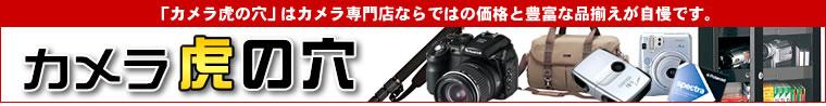 カメラ虎の穴