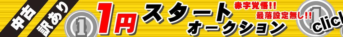 1円スタートオークションはこちら!赤字覚悟!
