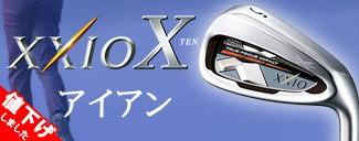xxio10_iron