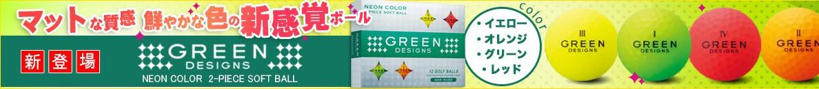 グリーンデザインズボール