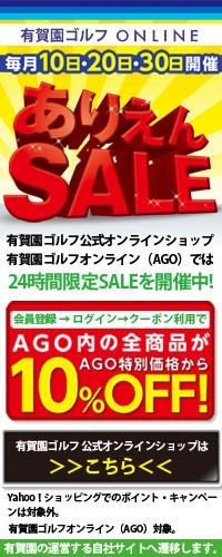 有賀園ゴルフオンラインAGO(有賀園ゴルフ本店サイト)