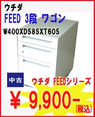 ワゴン3段 ウチダ FEED