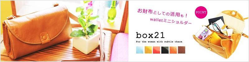 box21 エリーゼ ショルダーバッグ