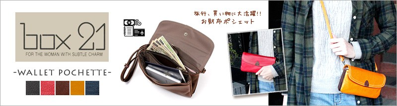 box21 お財布ポシェット