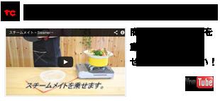 商品ご紹介ムービー〜東セラチャンネル