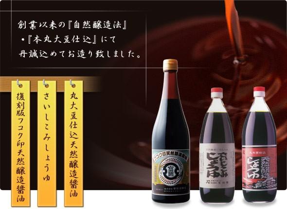 創業以来の『自然醸造法』・『本丸大豆仕込』にて丹誠込めてお造り致しました。