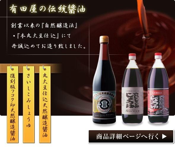 有田屋の伝統醤油/創業以来の『自然醸造法』・『本丸大豆仕込』にて丹誠込めてお造り致しました。