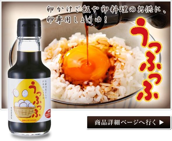 卵かけご飯や卵料理のお供に、卵専用しょうゆ!/うっふっふ