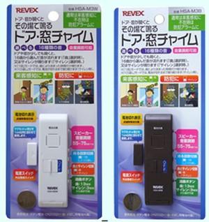 REVEX リーベックス ドア・窓チャイム「HSA-M4W:ホワイト」「HSA-M4B:ブラウン」