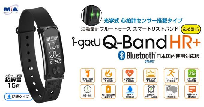 活動量計 i-gotU Q-68HR Q-BandHR+