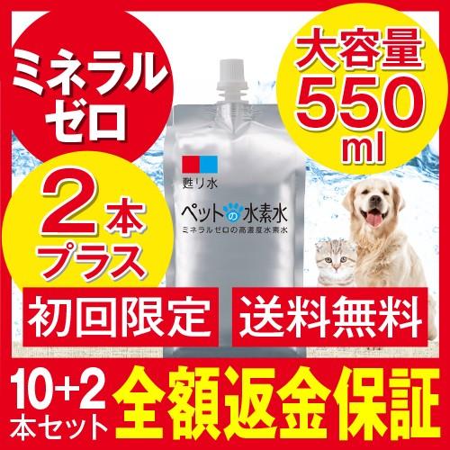 全額返金保証 ペット用水素水