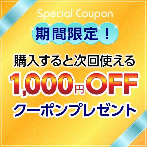 次回使える1,000円OFFクーポン
