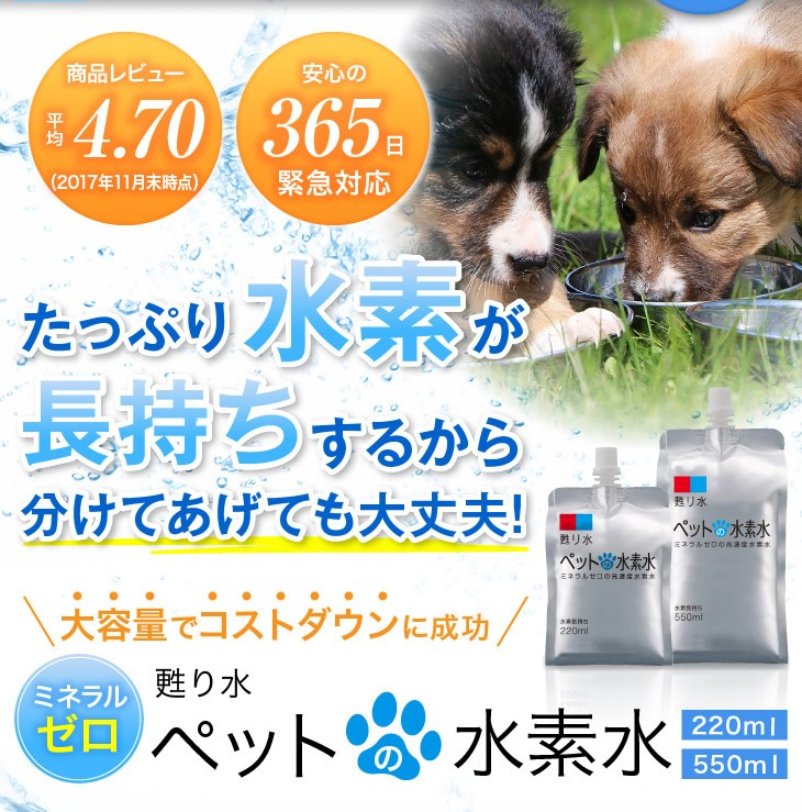 甦り水 ペットの水素水 商品レビュー4.70 ヘッダー2