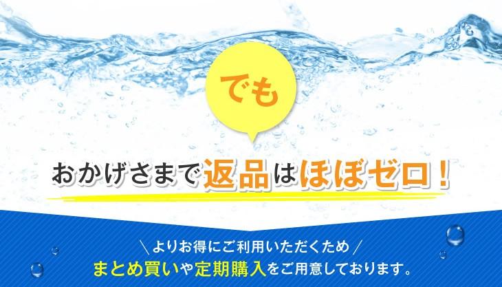 甦り水 ペットの水素水 返品はほぼゼロ!