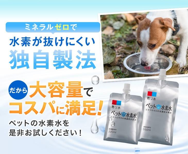 甦り水 ペットの水素水 コスパに満足