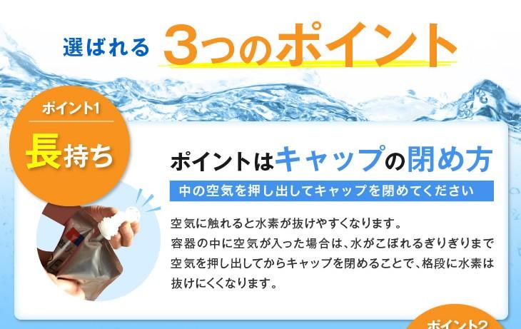 甦り水 ペットの水素水 選ばれる3つのポイント