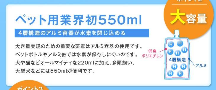 甦り水 ペットの水素水 ペット業界初の550ml容器