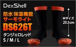 防水保温機能・サーモライト DS626T