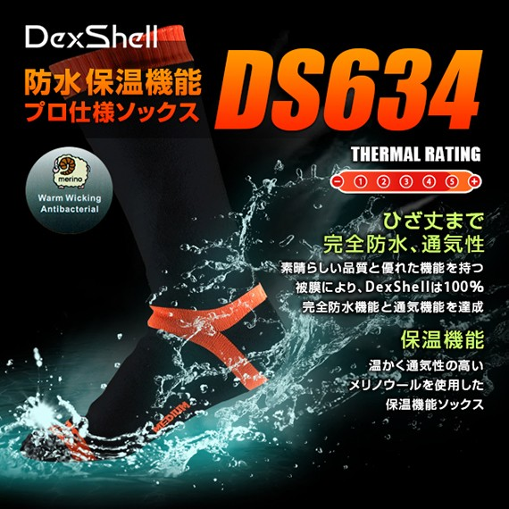 防水保温機能付きプロ仕様ソックス DS634