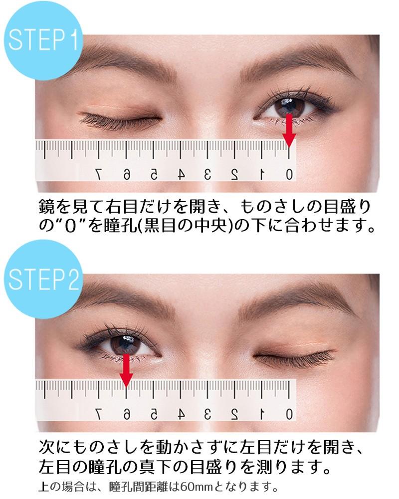 瞳孔距離測定2