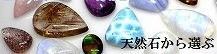 天然石から選ぶ