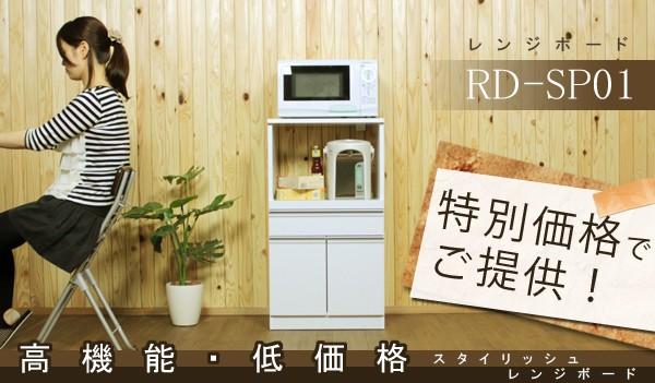 高機能・低価格アーネオリジナルレンジボードRD-SP01