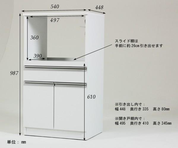 レンジ台RD-SP01サイズ