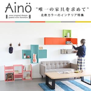 北欧家具Aino