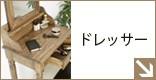 ドレッサー・化粧台・コスメワゴンはコチラから
