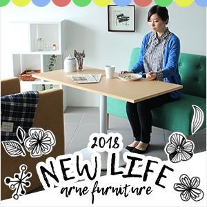 2018新生活特集