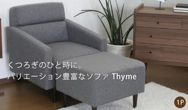 1人用ソファー