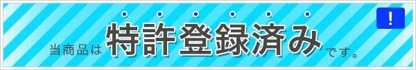 tokkyo-zumi.jpg