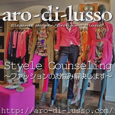 aro-di-lussoスタイルカウンセリング