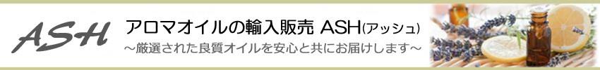 アロマオイル(エッセンシャルオイル・精油)の格安通販